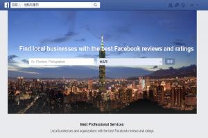 想找當地靈媒? Facebook 新功能什麼店家都能找!