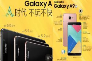 6 吋超大螢幕!Samsung Galaxy A9 中階旗艦發表