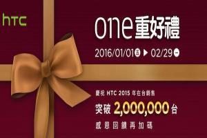 HTC 賣不好?宣布 2015 賣破 200 萬支!並宣布新春促銷方案