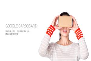 DIY 是王道?Google Cardboard VR 眼鏡已賣出超過 500 萬套