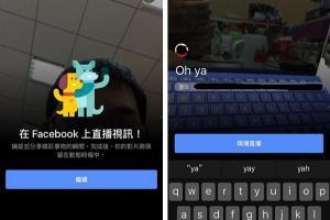 iOS 用戶注意!Facebook 直播全面開放 怎麼玩看這裡!