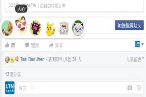 Facebook 情緒按鍵新玩法?快用「喵喵」代替「大心」!