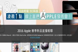 蘋果發表會線上直播01:00開始