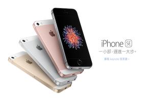 (更新各家電信預購訊息)4 月 7 日開賣!Apple iPhone SE 台灣預購起跑!