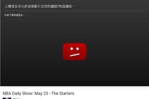 好想看國外影片!簡單一招教你打破 YouTube 地區限制!