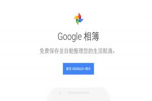 必學 4 大功能!免費無限量 Google Photos 相簿還不用?