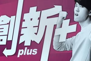 用不完退你差價!台灣之星推出新手機上網吃到飽方案