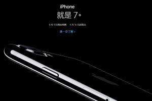 9/16 開賣!iPhone 7 台灣售價 24,500 元起跳!