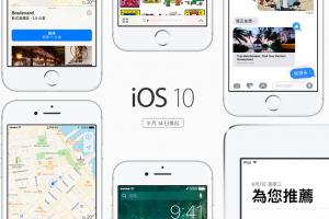 iOS 10 宣布 9 月 14 日推送!macOS Sierra 也快來了?