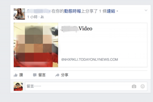 臉書幫你做個人影片?是病毒千萬別點!(內有中毒解法)