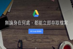 原來還能這樣用!讓 Google Drive 變實用的 4 招秘技!