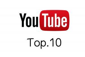 你一定都看過!史上瀏覽量最高的 YouTube 十大影片是這些!