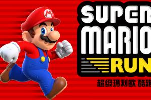 瑪利歐魅力驚人!《Super Mario Run》衝上 5 國 App 榜首!