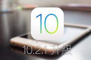 掃除安全疑慮!Apple  iOS 10.2.1 正式推出!