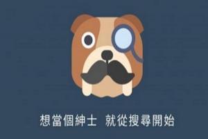 用 LINE 也能看謎片!爆紅 LINE BOT「紳士狗」夯到一度掛點!