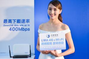 中華電信如何讓 4G 更高速?一張圖看懂 LWA 技術原理!