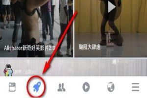 【獨家】臉書神秘「火箭」按鈕是什麼?Facebook 官方回應了!