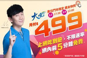 (更新資費內容)699 吃到飽不夠看?中華電信今天下午快閃推 499 型無限上網!