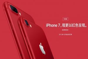 特別版 iPhone 7 是愛滋紅 僅蘋果中國官網不說