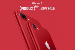 紅色版 iPhone 7 怎麼買?電信資費懶人包一次看!