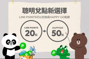 會不會太方便!Line Points 點數可與 Happy GO 互換使用!