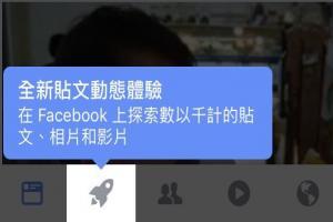 你的臉書上出現了嗎?Facebook 小火箭功能悄悄上線!