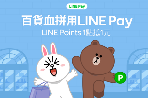 LINE Pay 點數折抵功能進化!百貨公司也能用了!