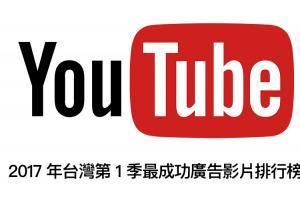 溫馨風格將成主流?Google 公布今年第一季 YouTube 熱門廣告榜!