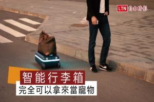 這是寵物嗎?全球首創智能行李箱 跟著你趴趴造