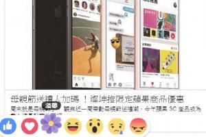 臉書 FB 下「紫色花雨」囉!母親節限定符號又來了