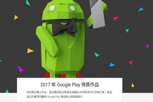 你也下載了嗎?Google 公布 2017 年最佳應用程式!
