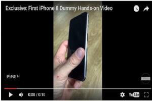 【60 秒精華片】首支 iPhone 8 原型機影片曝光!本週 5 大科技新聞速覽!