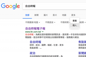 有發現嗎?Google 搜尋默默新增一項超實用功能!