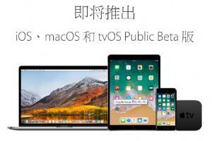 想搶先體驗 iOS 11 公測版?先搞清楚這 3 件事!