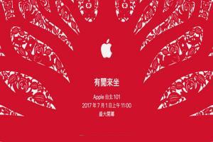 Apple Store 台北 101 店下週六將開幕!各種驚喜活動也開放報名!