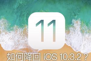 升級之後超後悔?這樣做就能從 iOS 11 公測版降回 iOS 10.3.2!