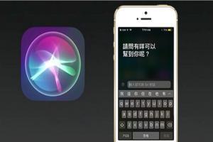 Siri 可以多有智慧?iOS 11 新增 5 大功能將讓 iPhone 更無敵!