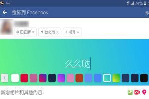 FB 藏彩蛋!留言輸入「XOXO」、「么么哒」愛心大噴發!