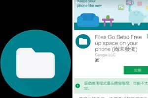 Google Files Go 開放公測!Android 手機文件管理多了新選擇