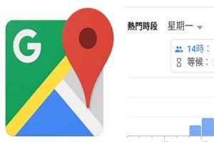 再也不必傻傻等!Google 搜尋、Google 地圖新增一項超實用功能