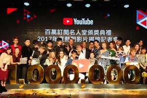 YouTube 熱門影片、創作者揭曉!台灣年度最「夯」YouTuber 是他們