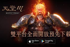 《天堂 M》台灣版中文版真的來了!玩家可搶先下載