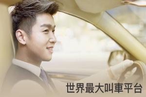 公開招募司機!中國最大叫車 App「滴滴出行」將來台