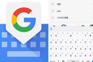 Android 用戶終於等到了!「Gboard 鍵盤」可打注音輸入繁體中文