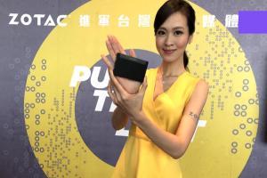 「索泰」ZOTAC 顯卡正式進入台灣!電競主機、超 mini PC 還要等等