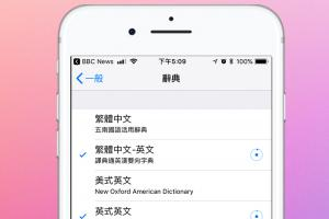 用 iPhone 查英文單字不必再另外裝App!學會這項設定就能使用