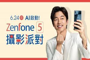 華碩 ZenFone 5 代言人還是「孔劉」!6/24將再登台出席新機派對