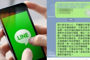 「來電顯示自己手機號碼」是詐騙!破解網路不實謠言