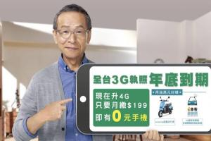 轉攻百萬「3G 升 4G」用戶!電信三雄拋 199 低價資費戰