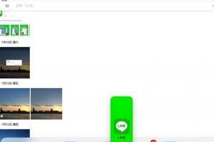 iPad 用戶終於等到了!LINE 新增「這項」功能分享照片影片超方便